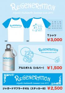 hashimoto0811