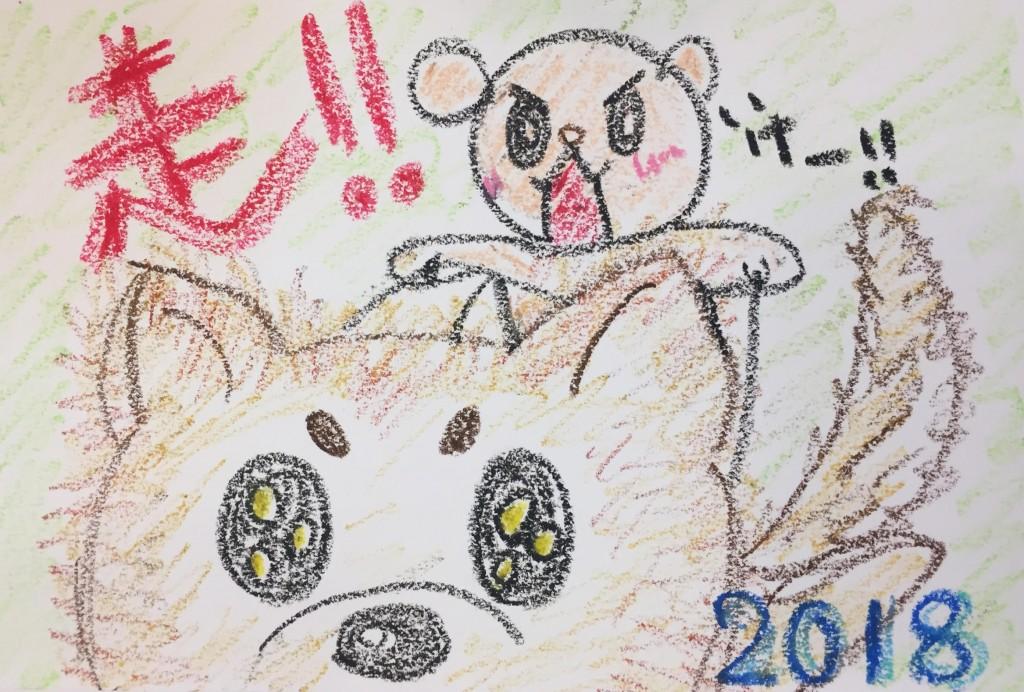 橋本みゆき2018.01じゆうちょう 2