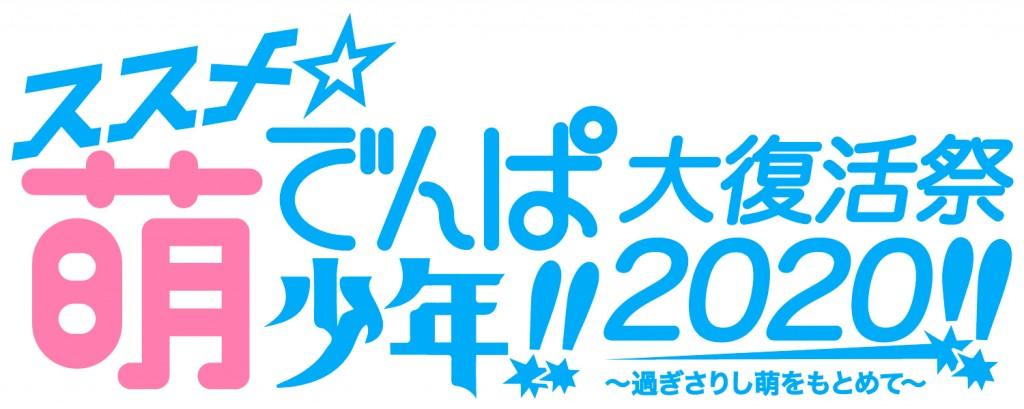 200319_moedempa_eventlogo_rgb
